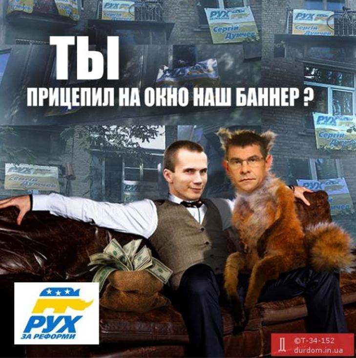 Каждый голос обошелся Думчеву в 30 тысяч гривен, - Арьев - Цензор.НЕТ 516