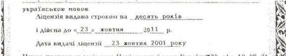 """Княжицький: Якщо Нацрада продовжить ліцензію """"Інтеру"""", вона порушить закон - фото 1"""