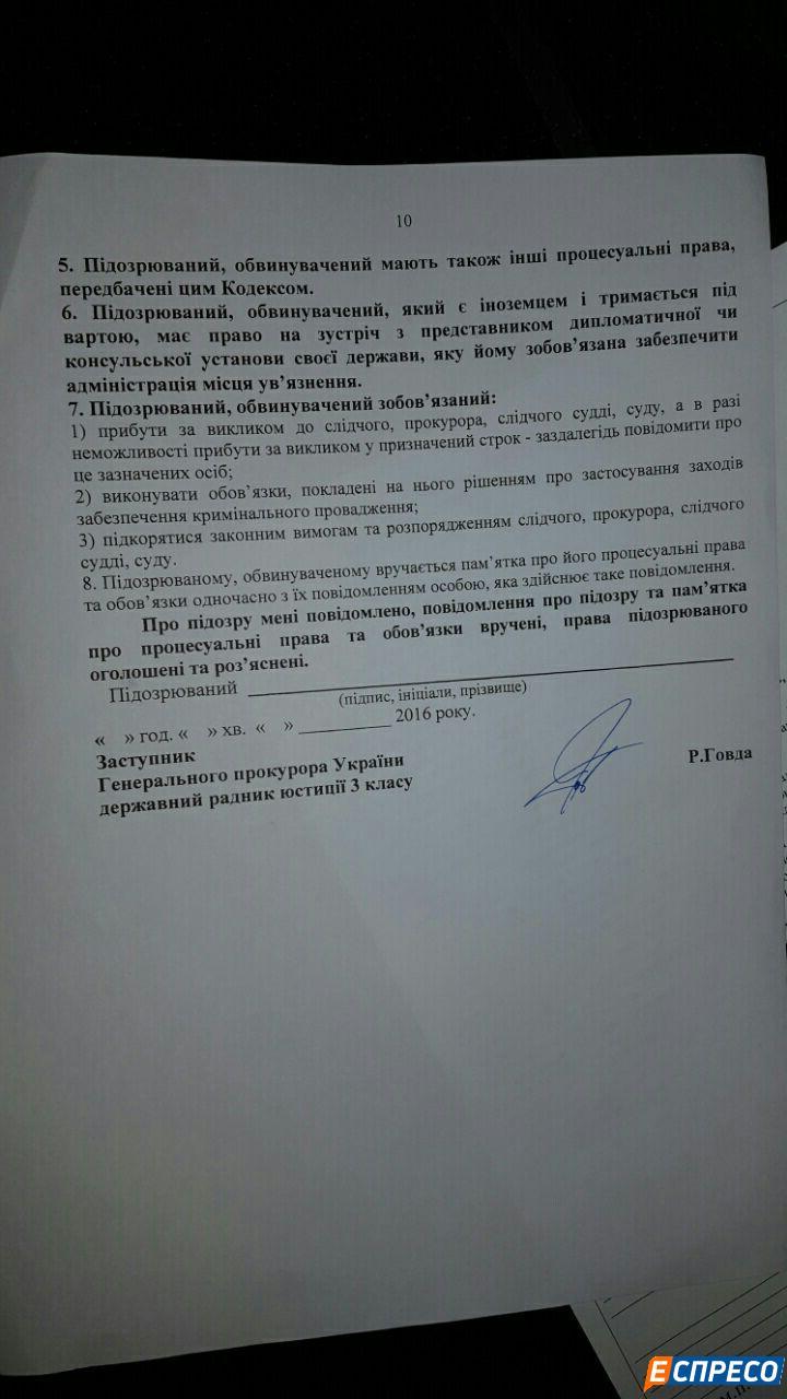 Стало відомо, в якій справі ГПУ хотіла оголосити підозру Каську (ДОКУМЕНТ) - фото 10