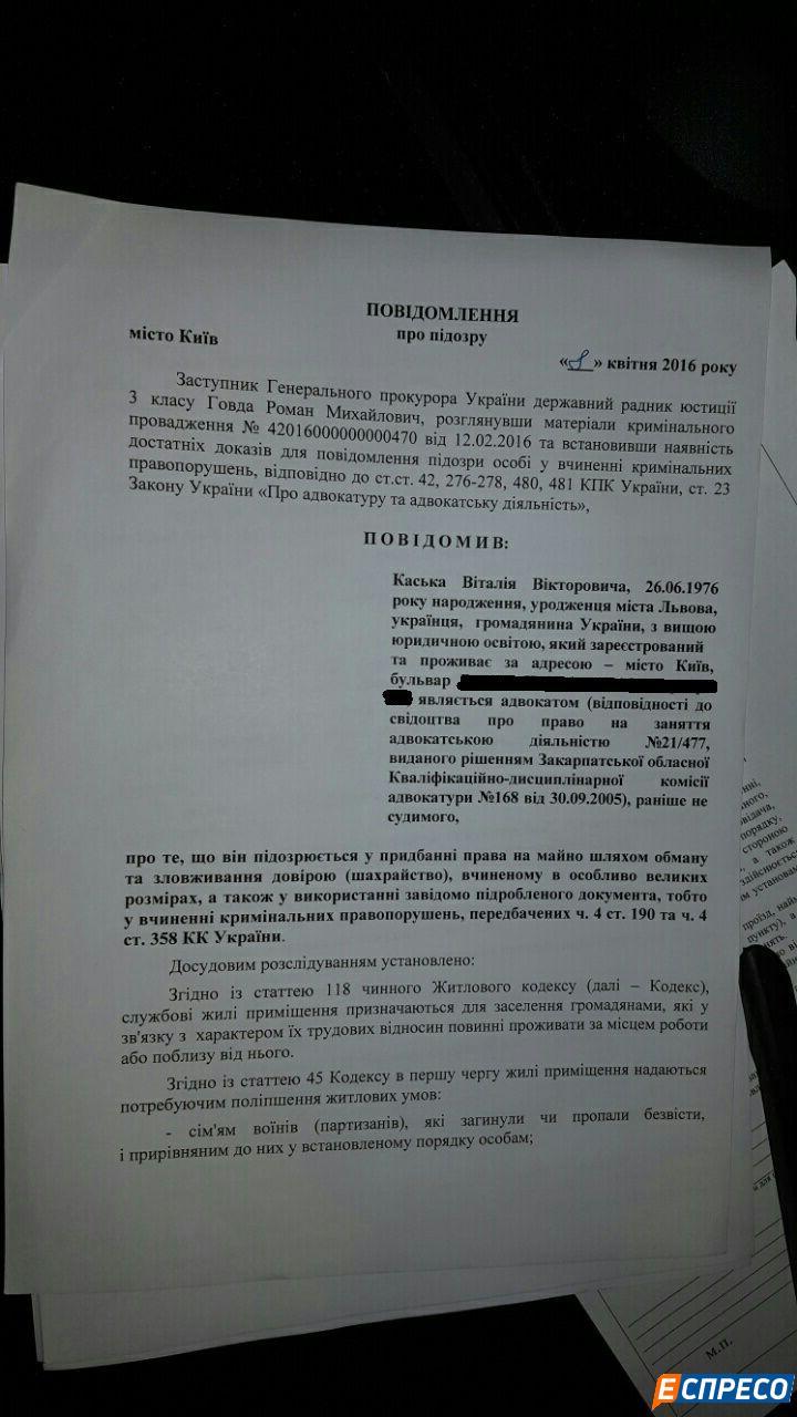 Стало відомо, в якій справі ГПУ хотіла оголосити підозру Каську (ДОКУМЕНТ) - фото 1