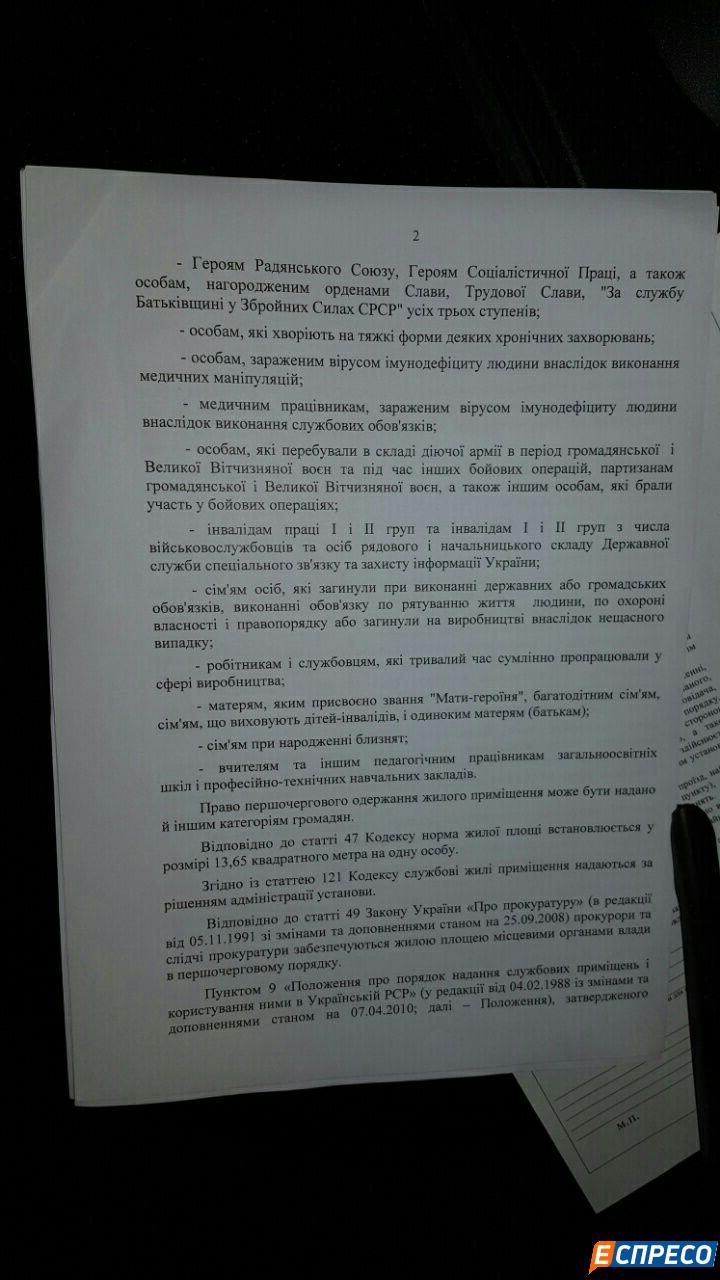 Стало відомо, в якій справі ГПУ хотіла оголосити підозру Каську (ДОКУМЕНТ) - фото 2