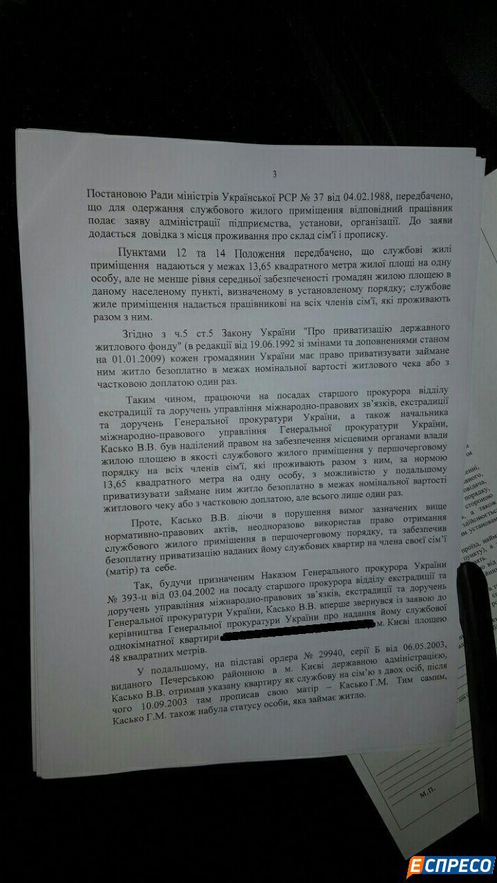 Стало відомо, в якій справі ГПУ хотіла оголосити підозру Каську (ДОКУМЕНТ) - фото 3