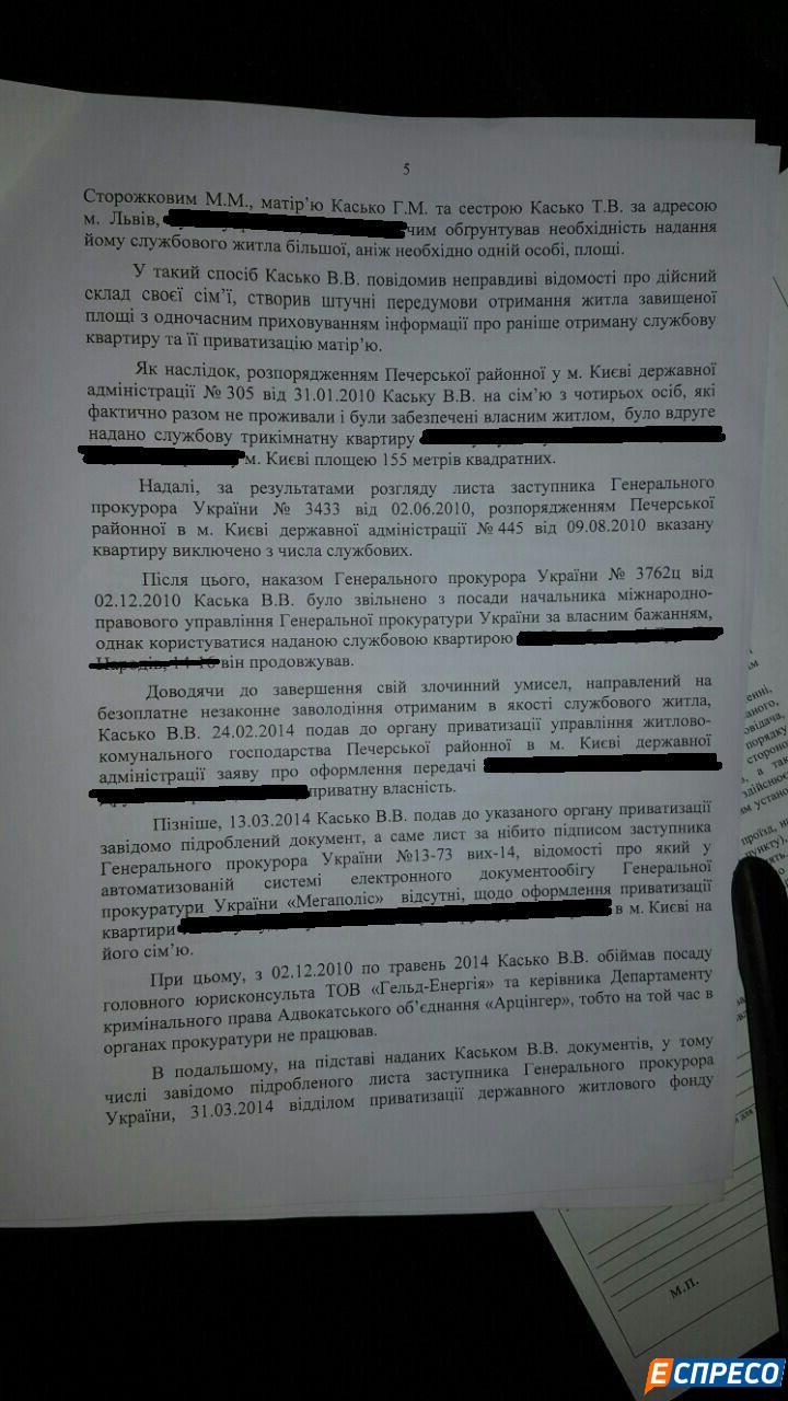 Стало відомо, в якій справі ГПУ хотіла оголосити підозру Каську (ДОКУМЕНТ) - фото 5