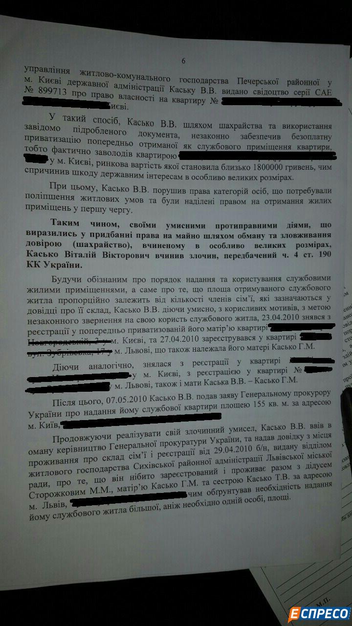 Стало відомо, в якій справі ГПУ хотіла оголосити підозру Каську (ДОКУМЕНТ) - фото 6