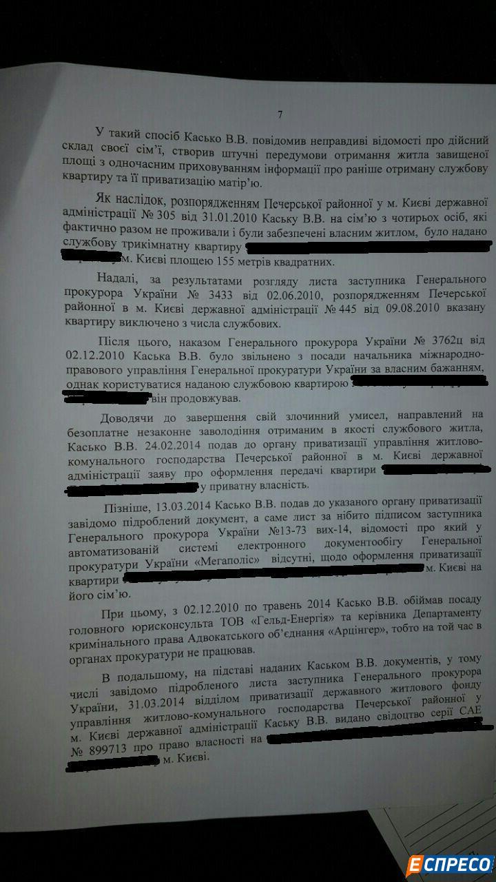Стало відомо, в якій справі ГПУ хотіла оголосити підозру Каську (ДОКУМЕНТ) - фото 7
