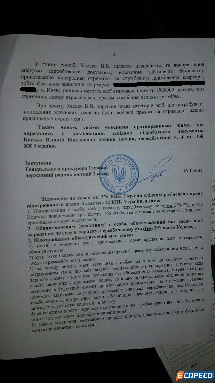 Стало відомо, в якій справі ГПУ хотіла оголосити підозру Каську (ДОКУМЕНТ) - фото 8