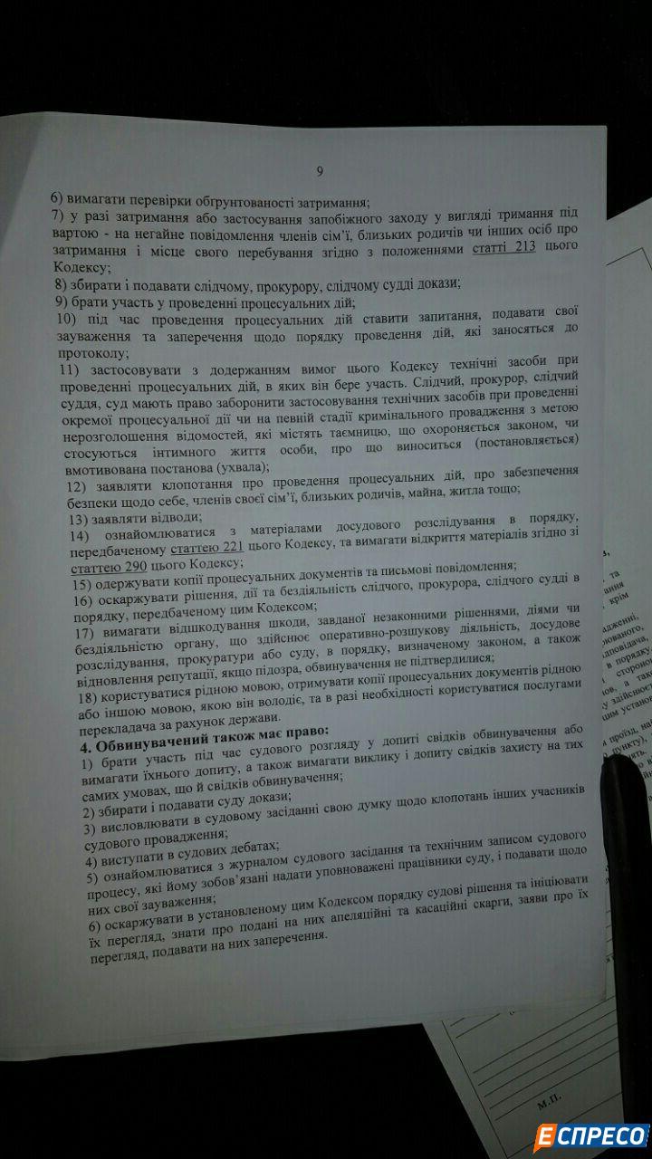 Стало відомо, в якій справі ГПУ хотіла оголосити підозру Каську (ДОКУМЕНТ) - фото 9