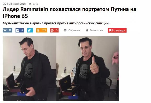 Роспропаганда записала Rammstein у фан-клуб Путіна, втім фейк швидко викрили - фото 1