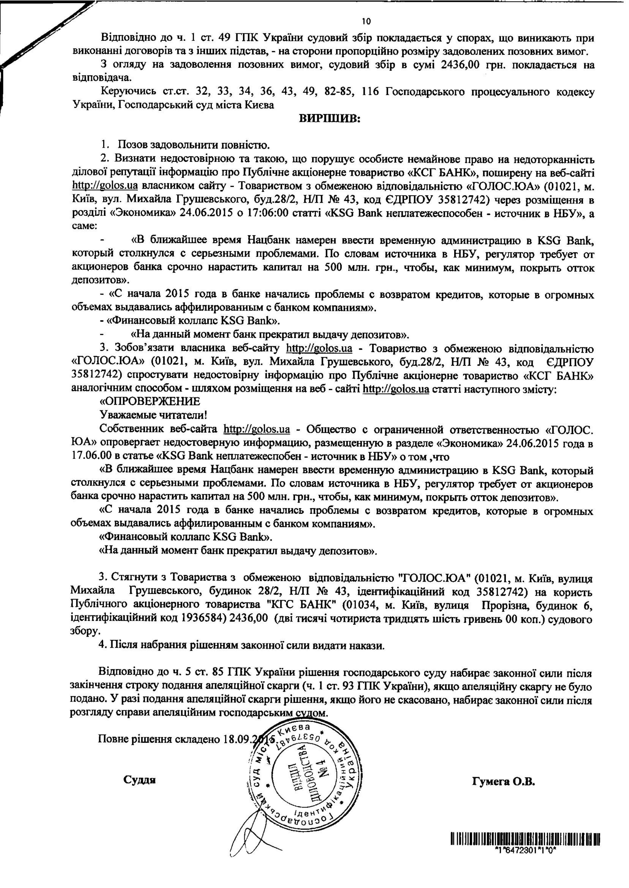 KSG BANK захистив у суді свою честь надійної фінустанови (ДОКУМЕНТ) - фото 2