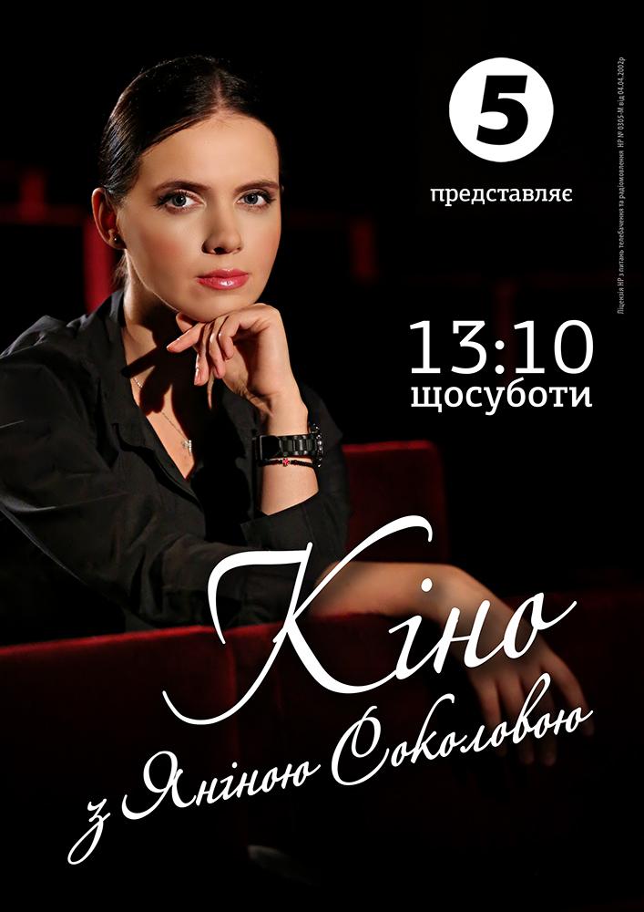 """Українському КІНО - бути - на """"5 каналі"""" - фото 1"""