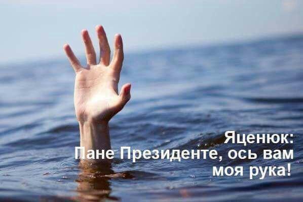 """Як соцмережі жартують над """"постягнутою до Порошенка"""" рукою Яценюка - фото 1"""