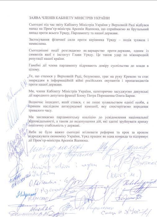 Уряд назвав напад Барни на Яценюка варварством (ДОКУМЕНТ) - фото 1