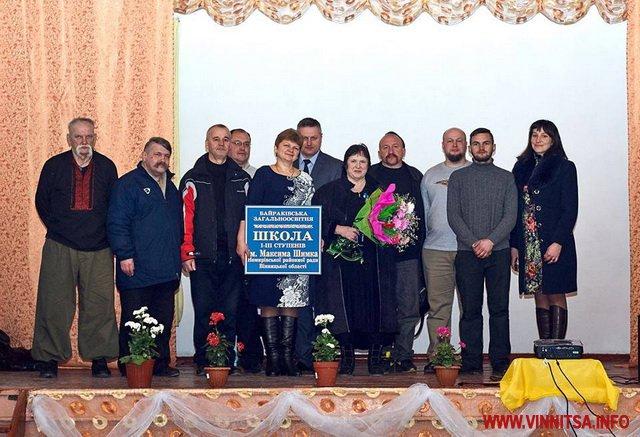 На честь Максима Шимка назвали школу на Вінниччині - фото 1