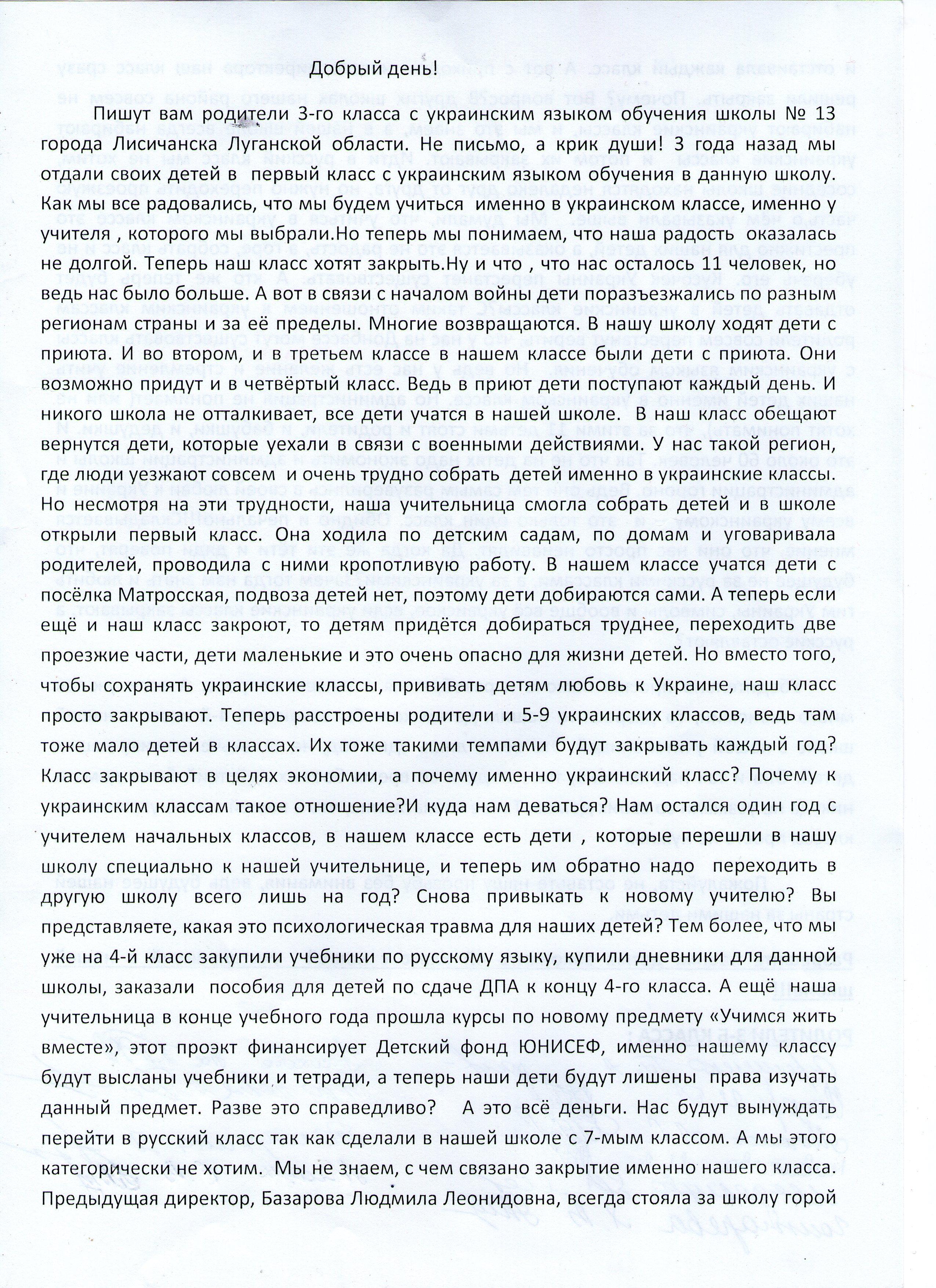 На Луганщині батьки обурені закриттям українського класу директором-сепаратистом - фото 1