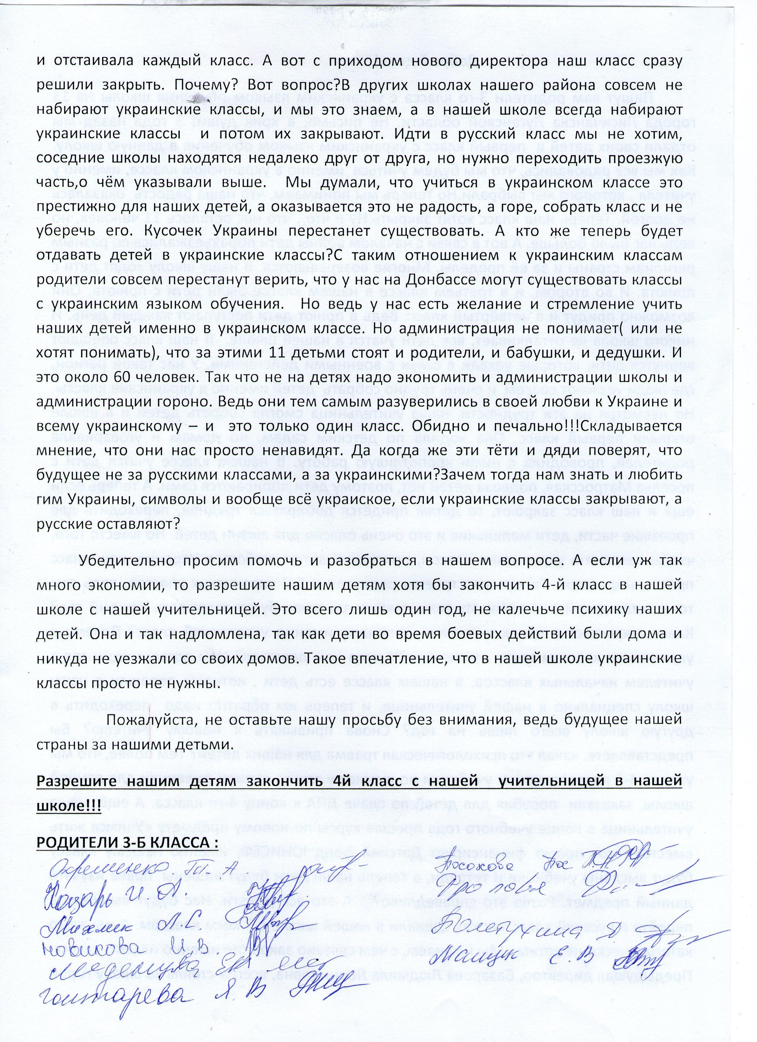 На Луганщині батьки обурені закриттям українського класу директором-сепаратистом - фото 2