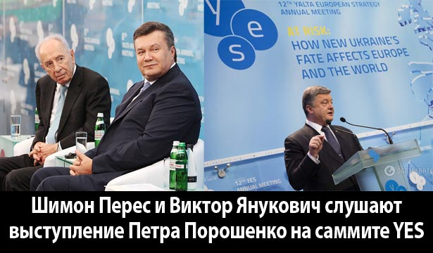 Як пройшов у Києві самміт YES (ФОТОЖАБИ) - фото 2