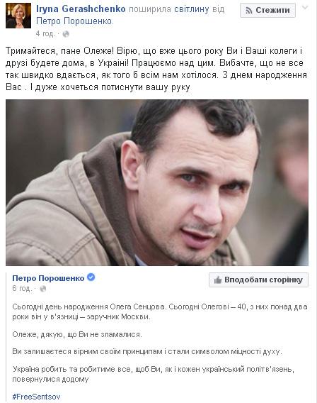Як українці жестами і пікетами вітають Сенцова з ювілеєм - фото 3