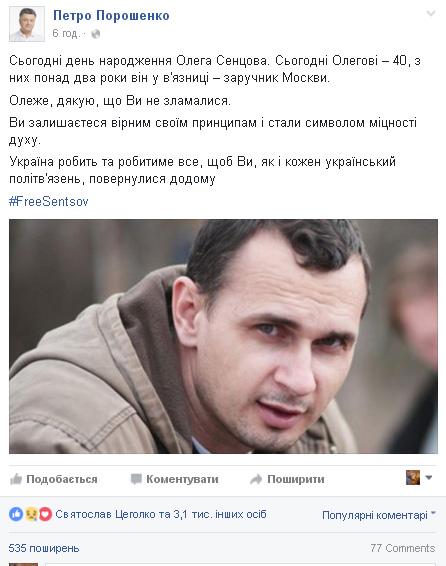 Як українці жестами і пікетами вітають Сенцова з ювілеєм - фото 1