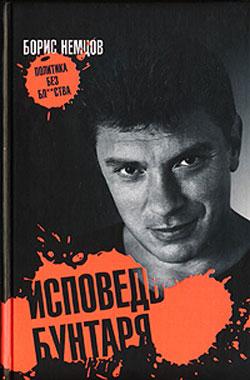 ТОП-8 російських книг, які можуть заборонити на Росії - фото 8