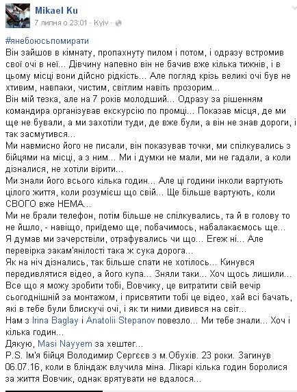 #ЯнеБоюсьПомирати: Навіщо соцмережі програмують українців на смерть - фото 2