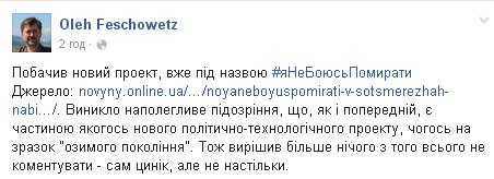 #ЯнеБоюсьПомирати: Навіщо соцмережі програмують українців на смерть - фото 6