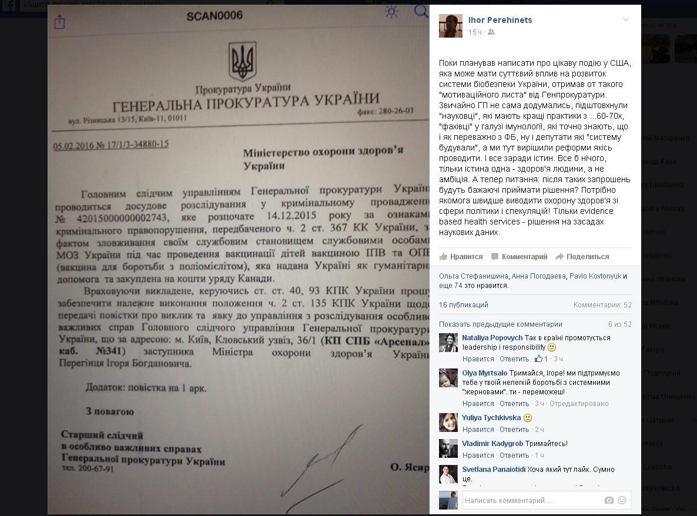 Заступника Квіташвілі викликали на допит у ГПУ (ДОКУМЕНТ) - фото 1
