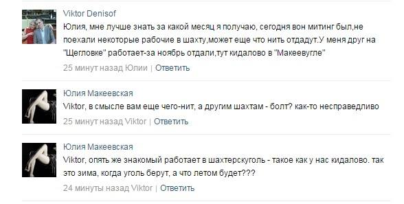 В окупованій Макіївці звільнили 132 шахтаря, які посміли вийти на страйк - фото 1