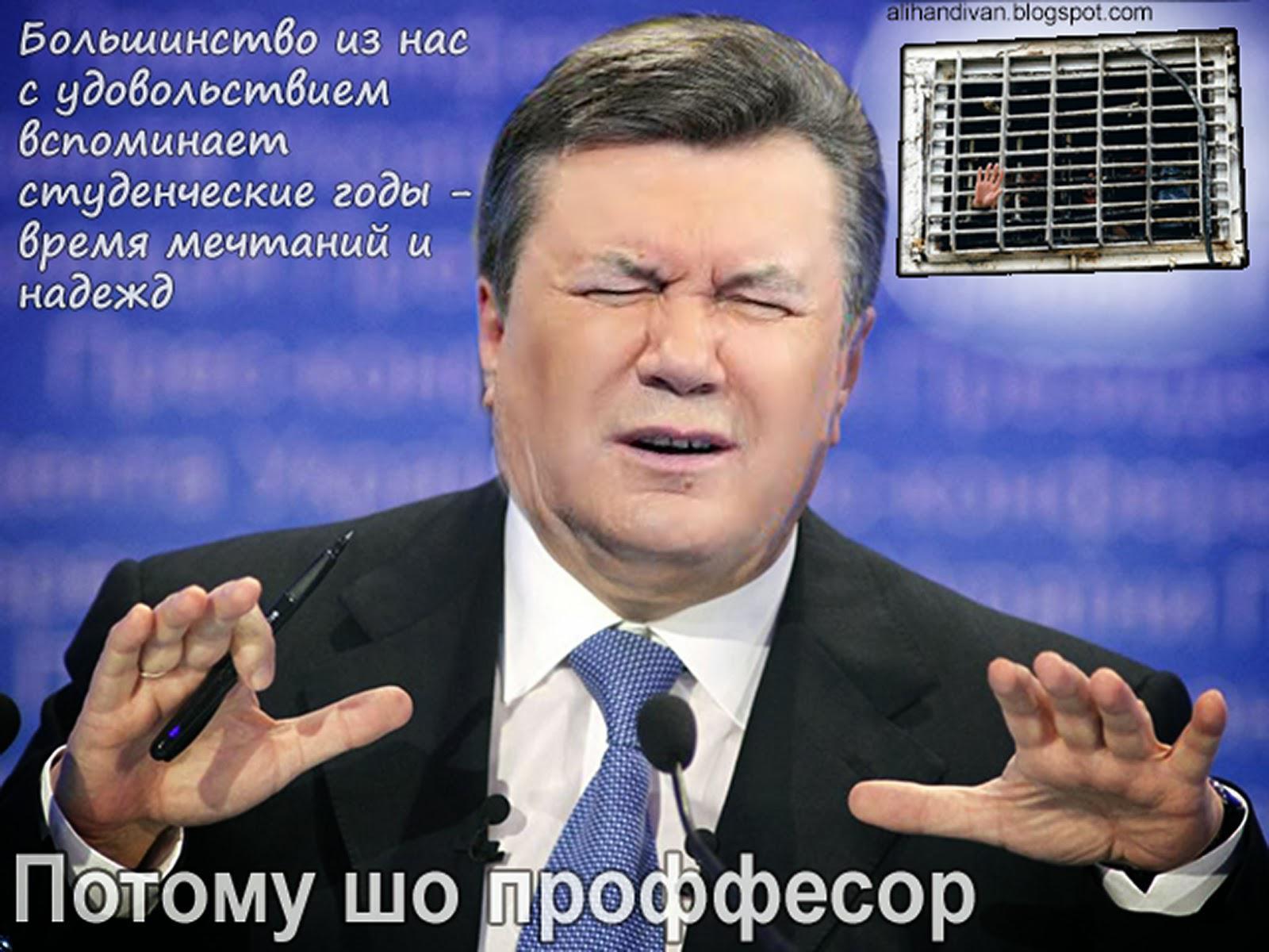 Янукович (ФОТОЖАБИ) - фото 6