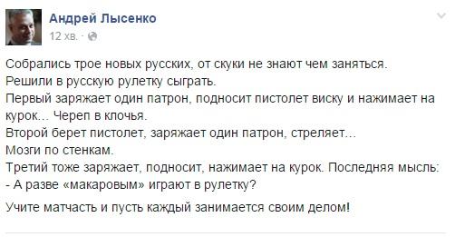 У Порошенка позловтішалися над росіянами  - фото 1