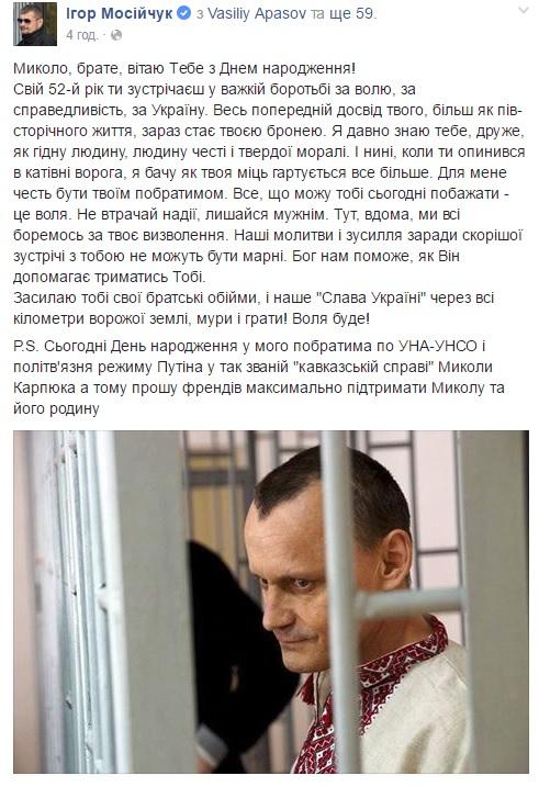 Як українці вітають ув'язненого на Росією Карпюка з Днем народження - фото 1