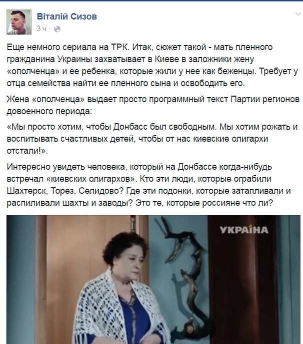 """Чому в сучасній Україні небезпечно крутити серіали про хороших """"ополченців"""" - фото 7"""