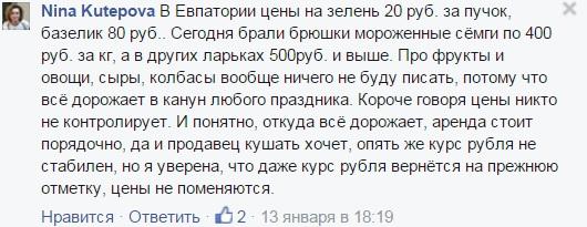 Як кримська вата б'є чолом Аксьонову та Константинову ЩЕ НЕ ГОТОВО - фото 20