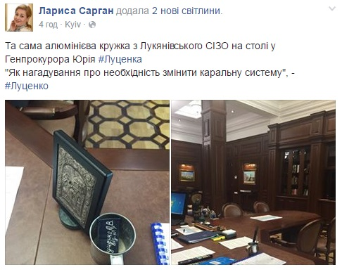 """Луценко повернувся """"на нари"""" - фото 2"""