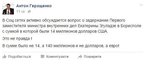 Геращенко розповів подробиці затримання Еки Згуладзе в аеропорту  - фото 1