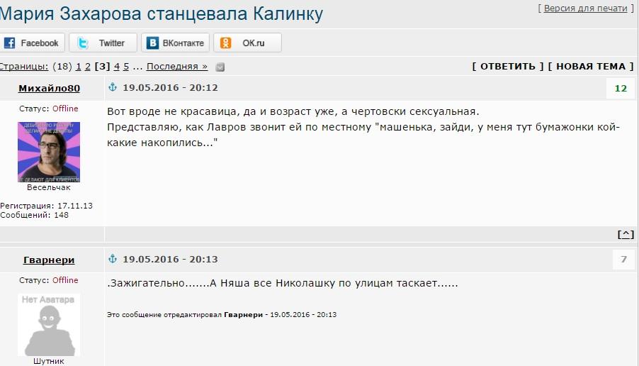 """Симетрична відповідь Джамалі: як тролять Захарову з її """"Калинкою"""" (ФОТОЖАБИ) - фото 10"""