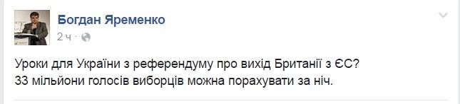 """""""Тепер Доббі вільний!"""": як українці сприйняли вихід Британії з ЄС (ФОТОЖАБИ) - фото 3"""