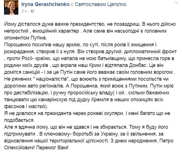 Є ще порох: Як українці вітають президента Порошенка із днем народження - фото 1