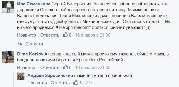 Як кримська вата б'є чолом Аксьонову та Константинову ЩЕ НЕ ГОТОВО - фото 5