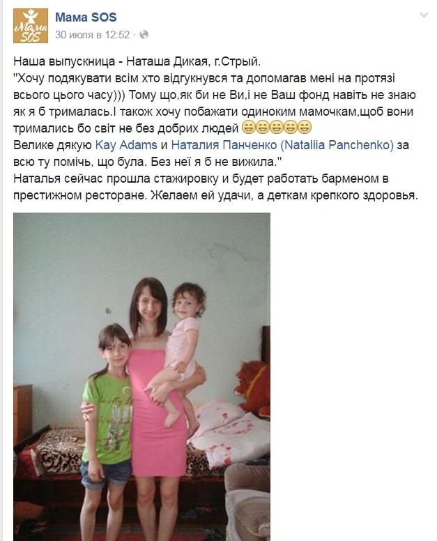 Вудочка для мами: як волонтери допомагають матерям-одиначкам налагодити життя - фото 12