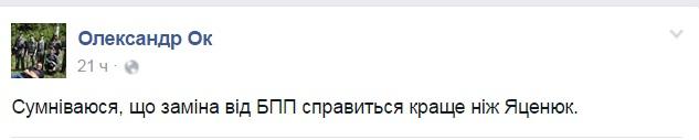 Як бійці АТО відреагували на відставку Яценюка - фото 7