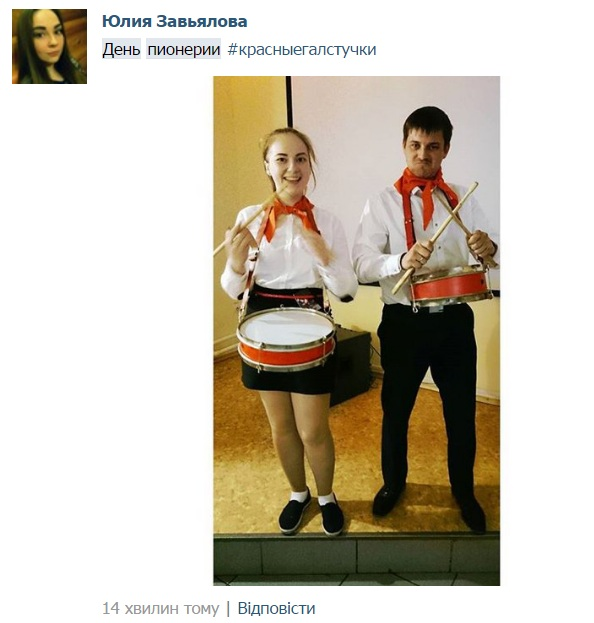 Поки в українців День вишиванки, на Росії святкують День піонерії - фото 9