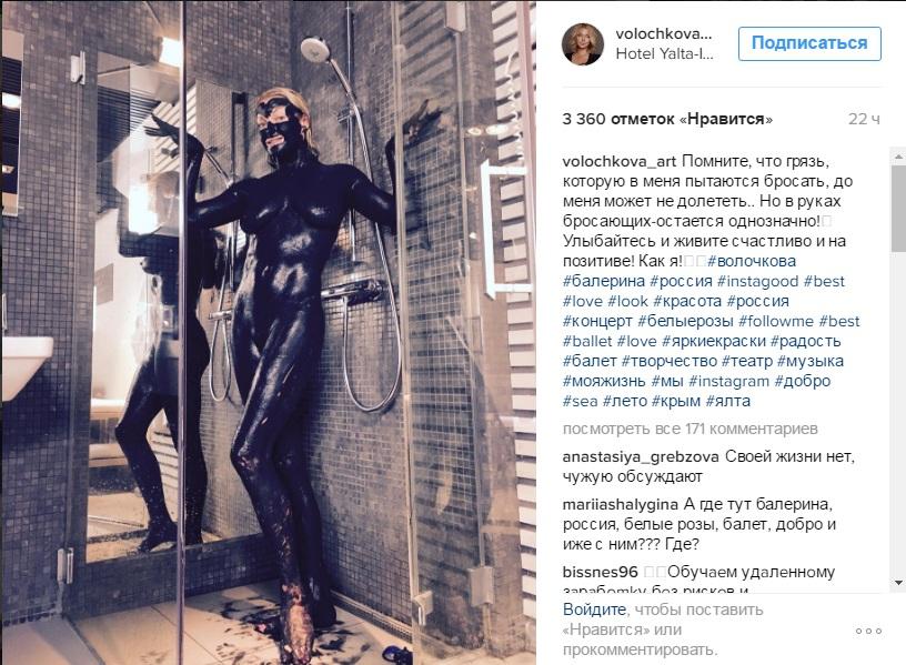 Гола Волочкова у Криму вивалялася у багнюці та знайшла собі подругу-мартишку - фото 2