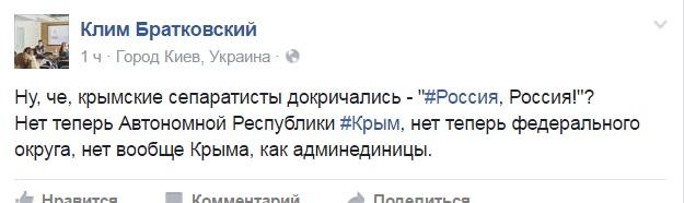 Як соцмережі тролять Крим, який приєднали до Ростова-на-Дону - фото 6