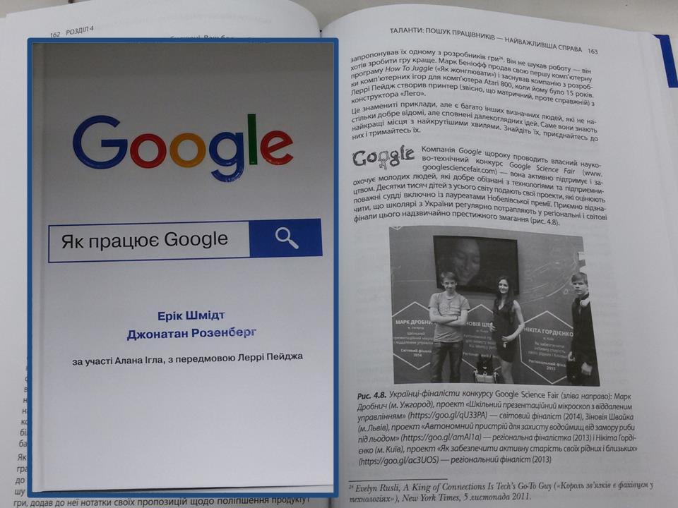Як 17-річний українець добіг до фіналу наукового конкурсу Google - фото 3