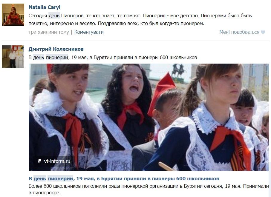 Поки в українців День вишиванки, на Росії святкують День піонерії - фото 8