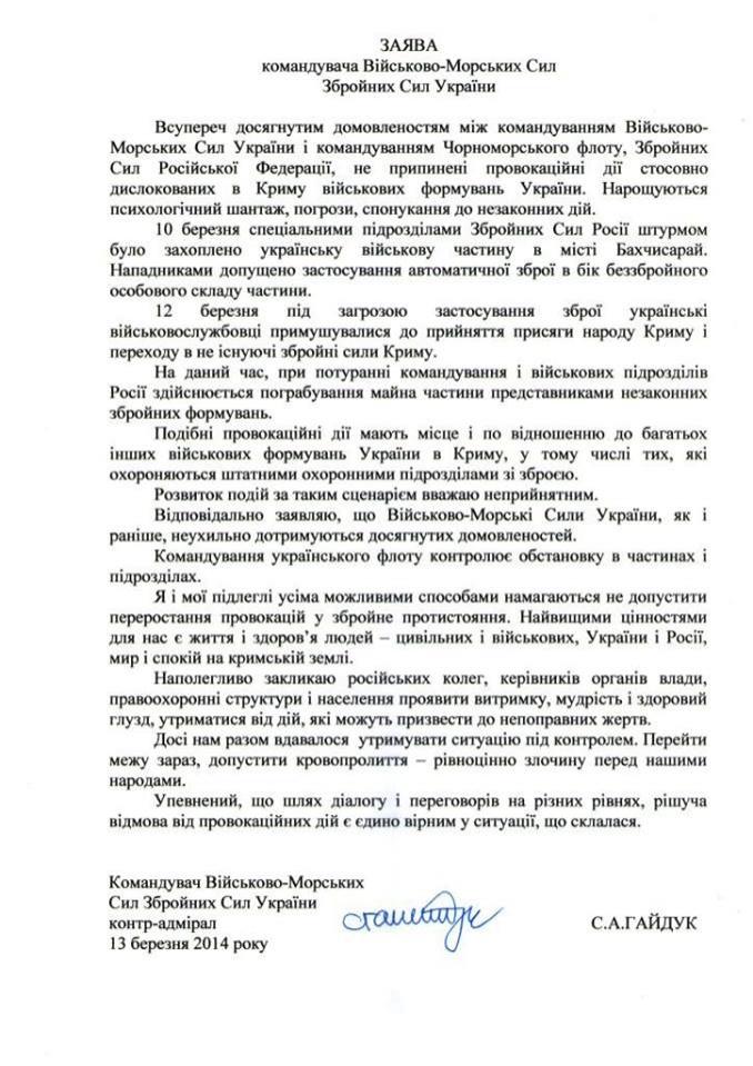 Хроніки окупації Криму: українські військові вже готові стріляти в окупантів - фото 10