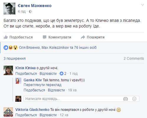 Як українці жартують над нічним землетрусом - фото 2
