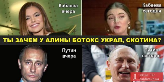 """Вкрадений ботокс і """"заблукалий"""" у шафі: ТОП-11 фотожаб про Аліну Кабаєву - фото 3"""