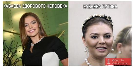 """Вкрадений ботокс і """"заблукалий"""" у шафі: ТОП-11 фотожаб про Аліну Кабаєву - фото 4"""