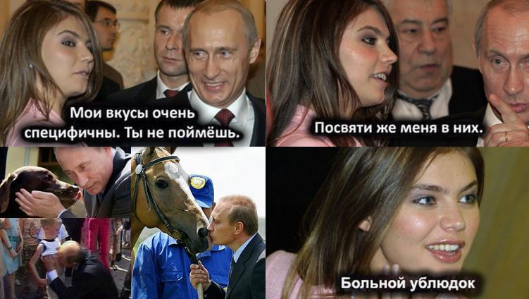 """Вкрадений ботокс і """"заблукалий"""" у шафі: ТОП-11 фотожаб про Аліну Кабаєву - фото 2"""